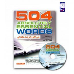 504-واژه-کاملا-ضروری-copy