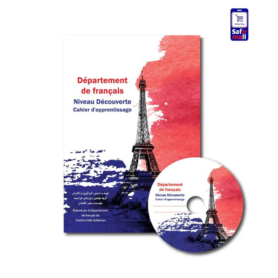 کتاب فرانسه دکو Decouverte
