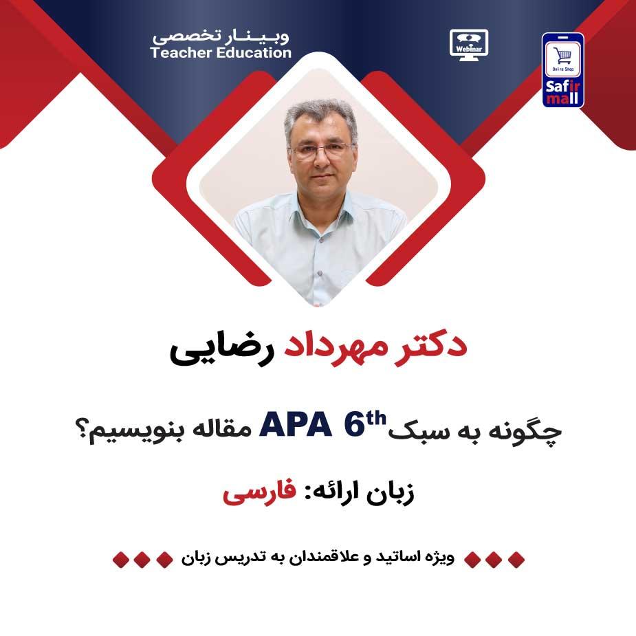 وبینار پژوهشی چگونه به سبک APA 6th مقاله بنویسیم؟