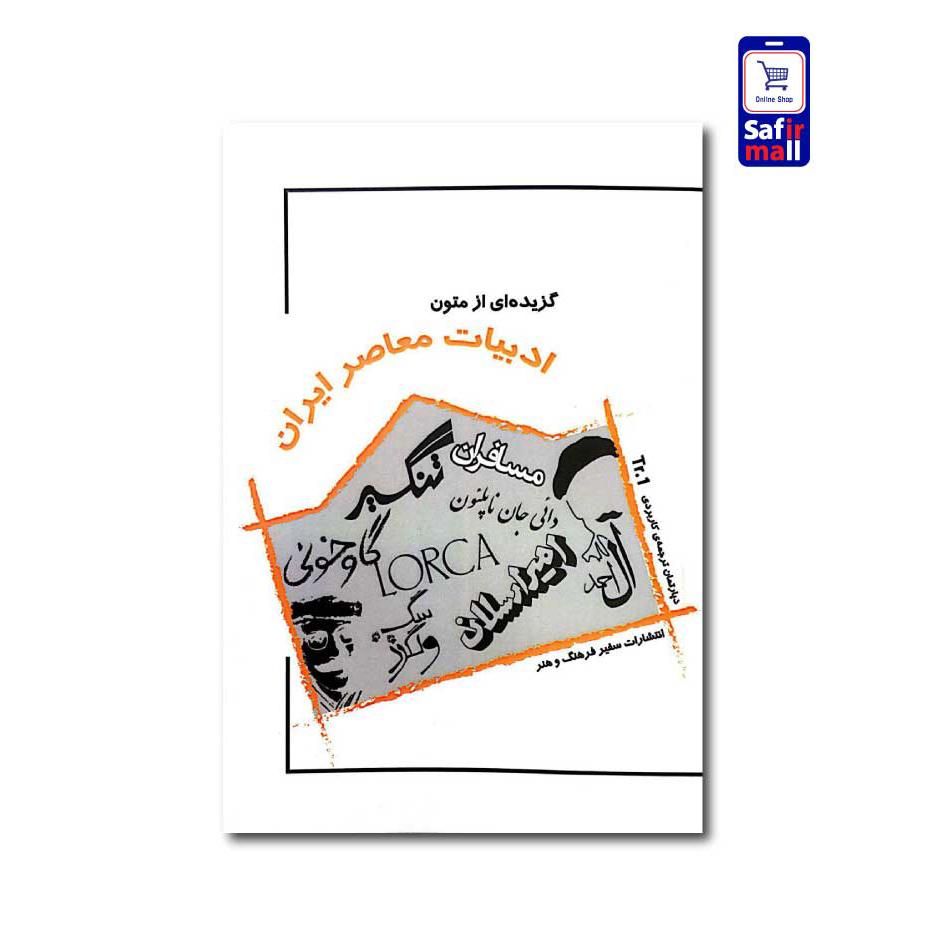 کتاب گزیده ای از متون ادبیات معاصر ایران Tr.1