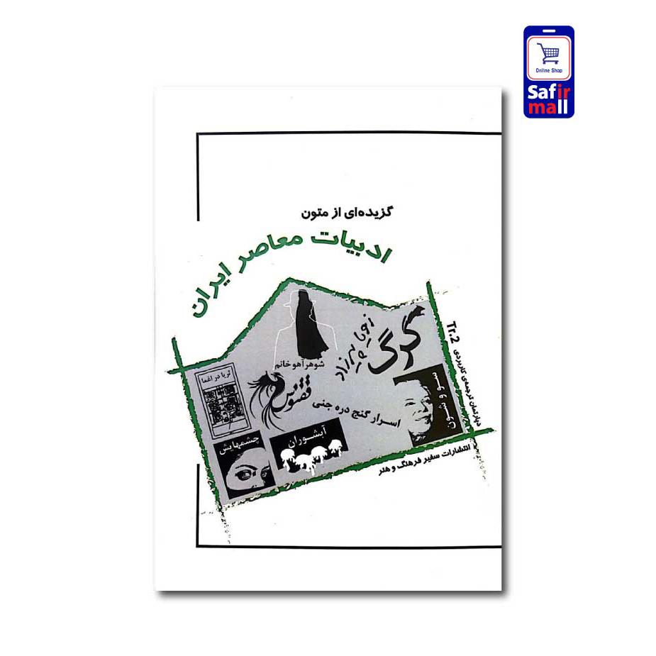 کتاب گزیده ای از متون ادبیات معاصر ایران Tr.2