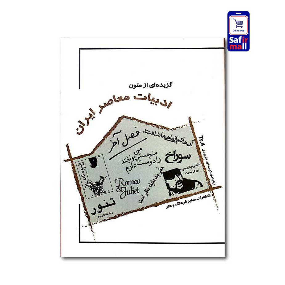 کتاب گزیده ای از متون ادبیات معاصر ایران Tr.4