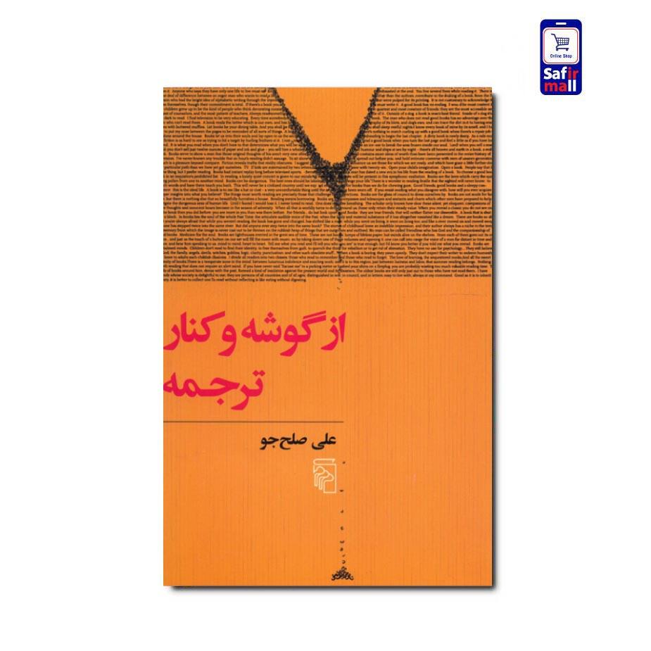 کتاب از گوشه و کنار ترجمه