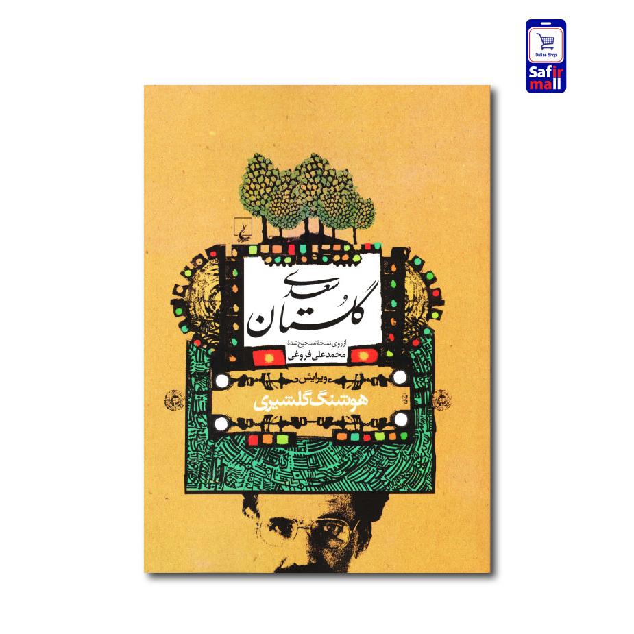 کتاب گلستان سعدی ویرایش هوشنگ گلشیری