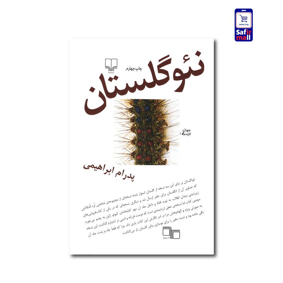 کتاب نئو گلستان