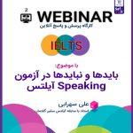 webinar-IELTS2