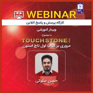 webinar-touch1