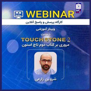 webinar-touch2