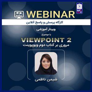 webinar-view2