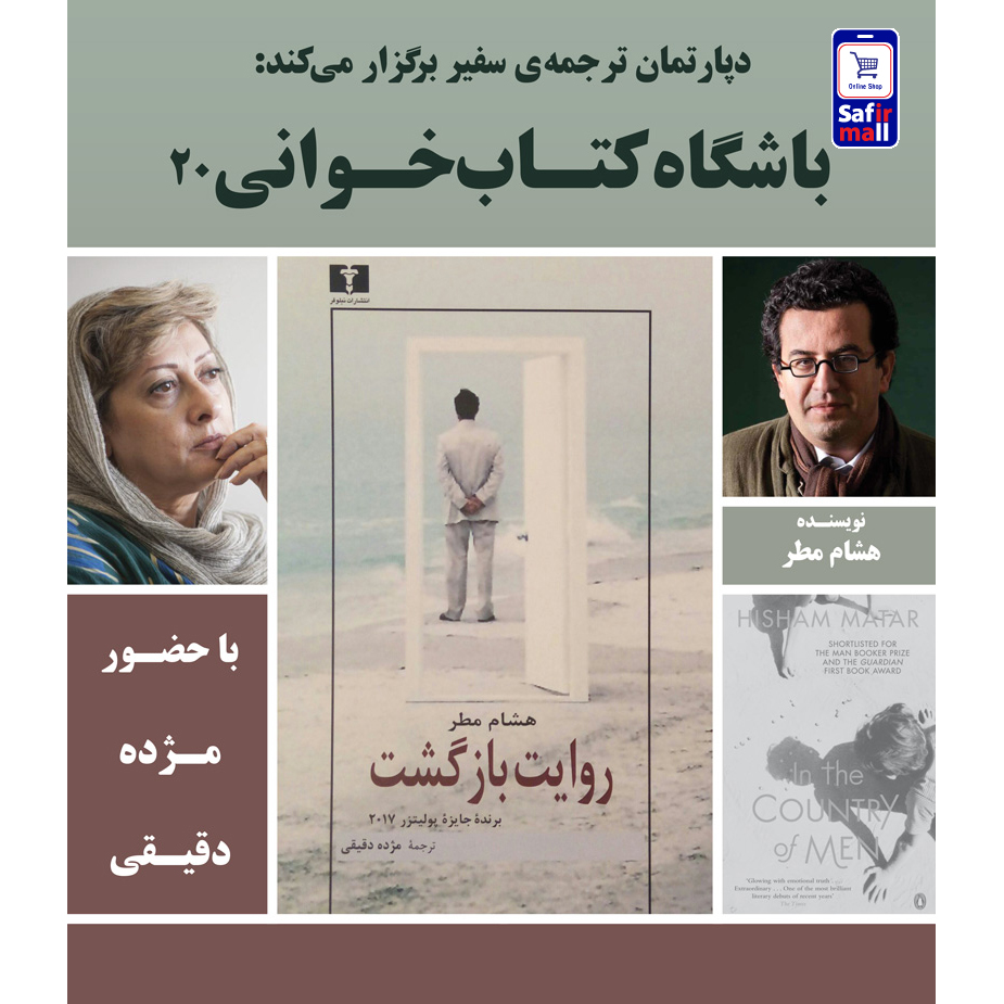 باشگاه کتابخوانی کتاب روایت بازگشت با حضور مژده دقیقی