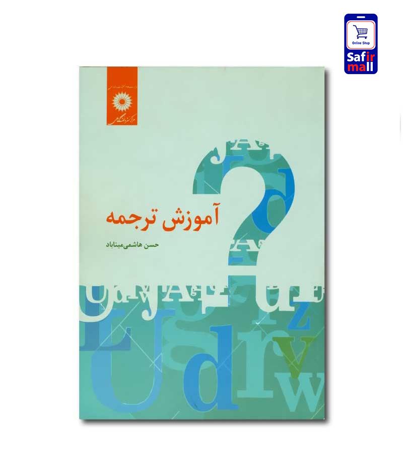 کتاب آموزش ترجمه حسن هاشمی
