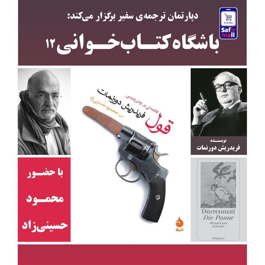 ویدئو باشگاه کتابخوانی کتاب قول با حضور محمود حسینیزاد