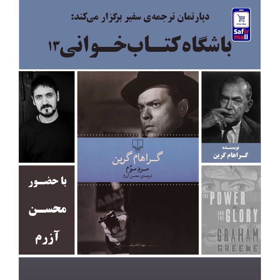 ویدئو باشگاه کتابخوانی کتاب مرد سوم با حضور محسن آزرم