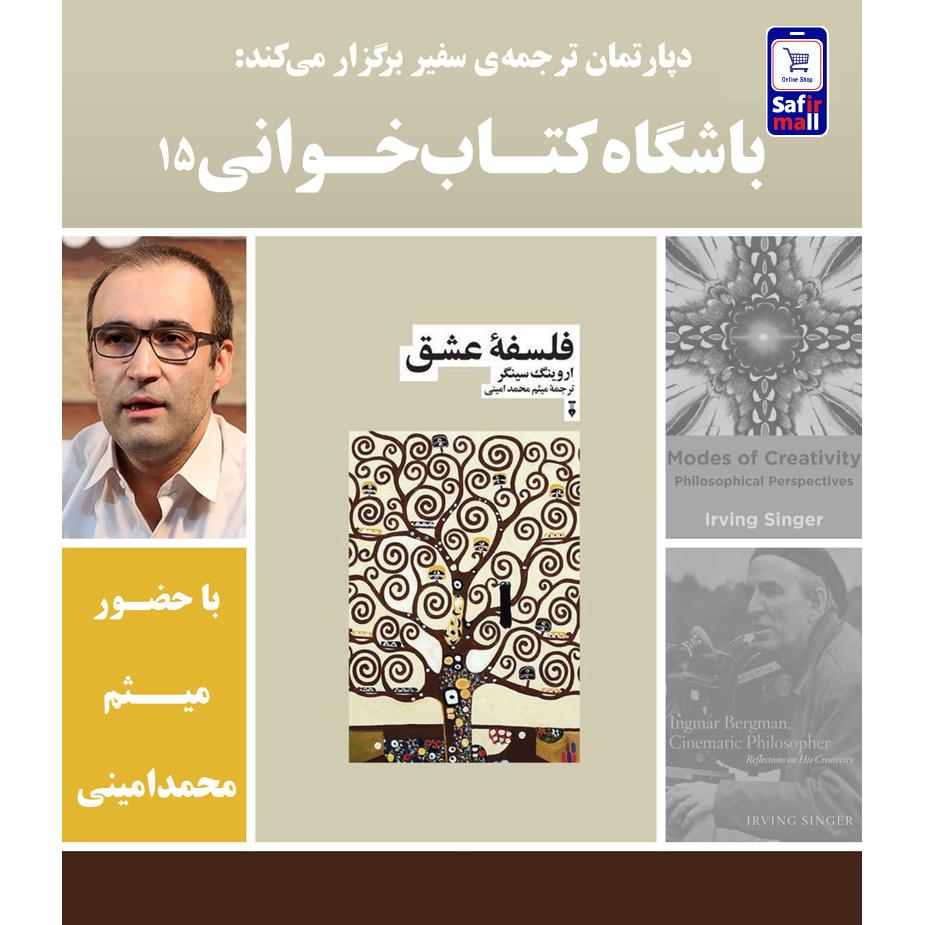 ویدئو باشگاه کتابخوانی کتاب فلسفه عشق با حضور میثم محمدامینی
