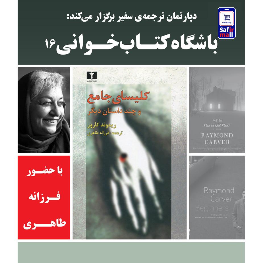 ویدئو باشگاه کتابخوانی کتاب کلیسای جامع با حضور فرزانه طاهری