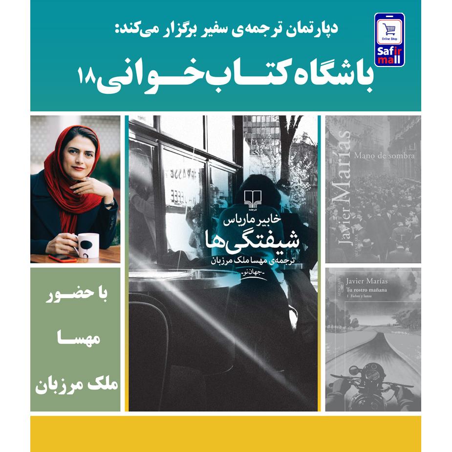 ویدئو باشگاه کتابخوانی کتاب شیفتگیها با حضور مهسا ملک مرزبان
