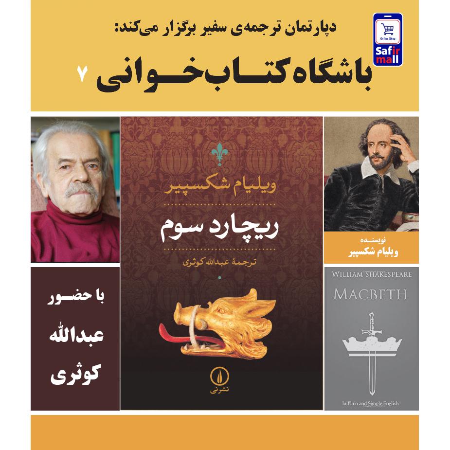 ویدئو باشگاه کتابخوانی کتاب ریچارد سوم با حضور عبدالله کوثری