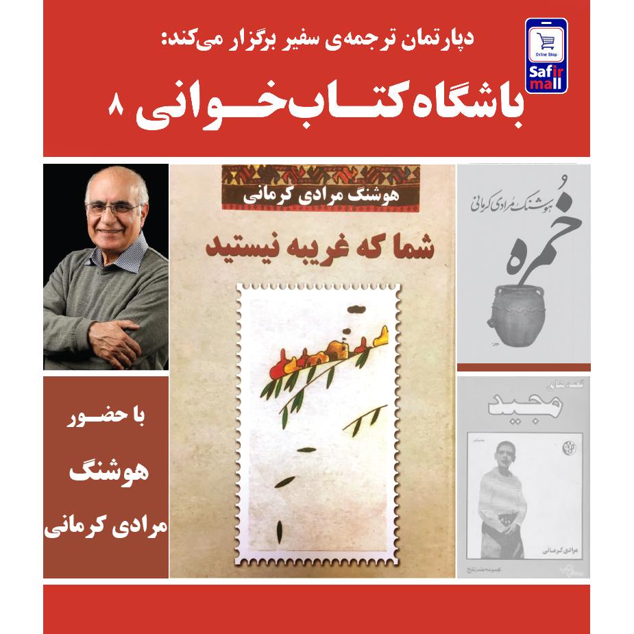ویدئو باشگاه کتابخوانی کتاب شما که غریبه نیستید با حضور هوشنگ مرادی کرمانی