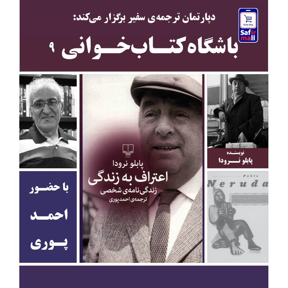 ویدئو باشگاه کتابخوانی کتاب اعترافات پابلو نرودا با حضور احمد پوری