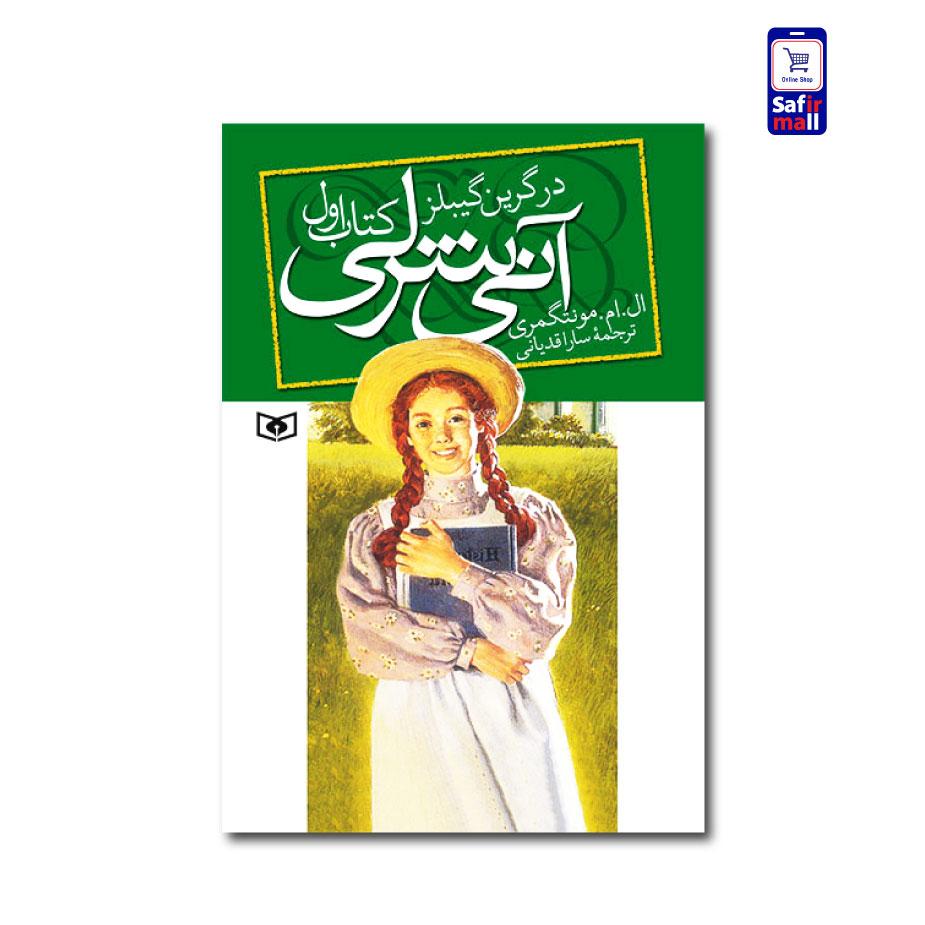 رمان فارسی آنه شرلی در گرین گیبلز (جلد اول)