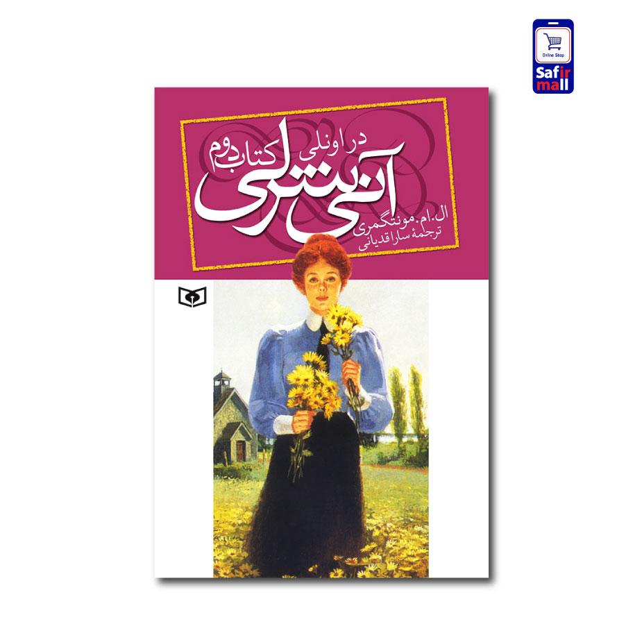 رمان فارسی آنه شرلی در اوئلی (جلد دوم)