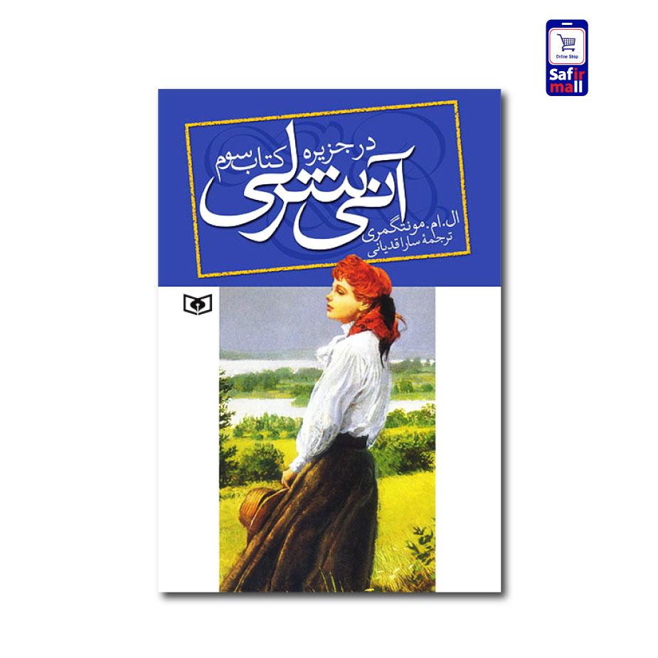 رمان فارسی آنه شرلی در جزیره (جلد سوم)