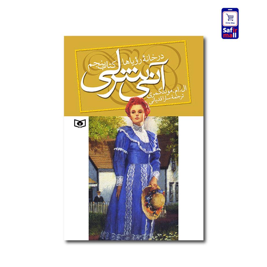 رمان فارسی آنه شرلی در خانه رویاها (جلد پنجم)