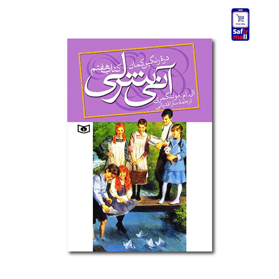 رمان فارسی آنه شرلی دره رنگین کمان (جلد هفتم)