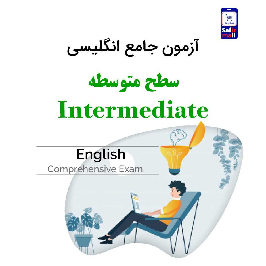 آزمون جامع انگلیسی سطح Intermediate