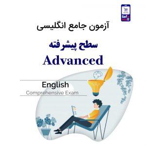 آزمون جامع انگلیسی سطح Advanced