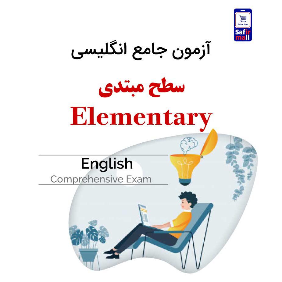 آزمون جامع انگلیسی سطح Elementary