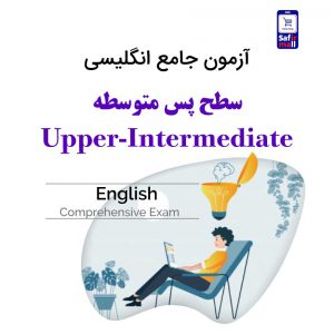 آزمون جامع انگلیسی سطح Upper Intermediate