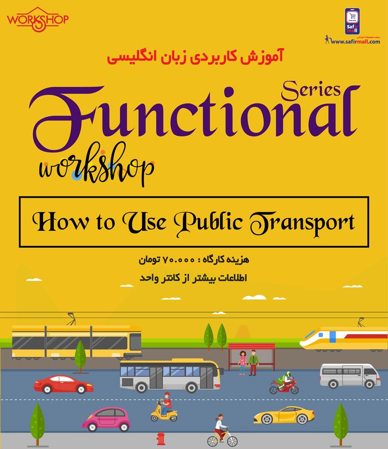 کارگاه انگلیسی کاربردی با موضوع How to Use Public Transport