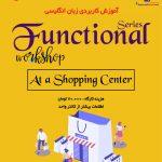 Shopping-Center-800x926-01