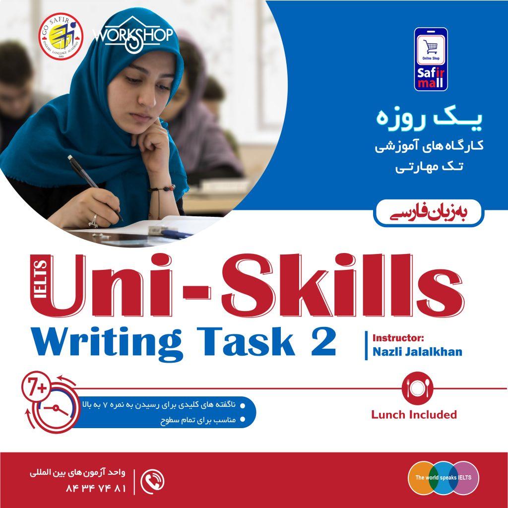 کارگاه آیلتس Uni skills با موضوع Writing Task 2