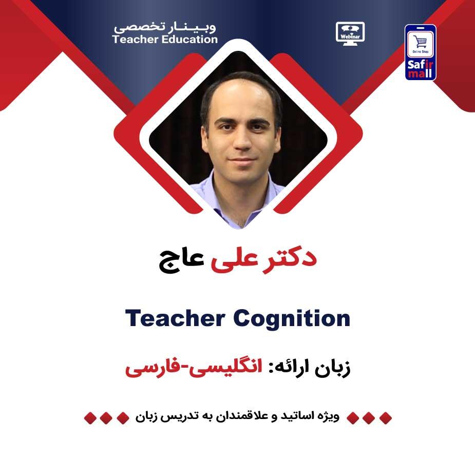 وبینار Teacher Cognition