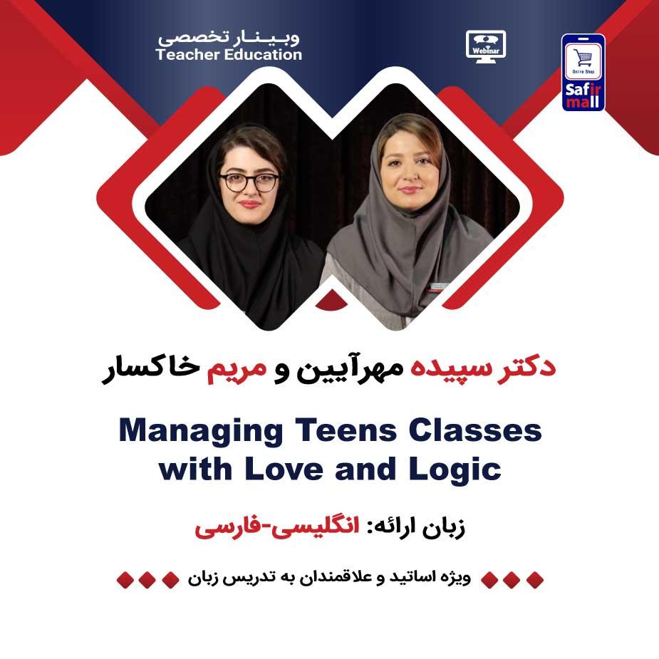 وبینار Teacher education managing teens classes with love and logic