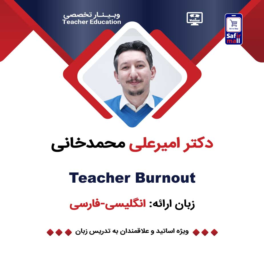 وبینار Teacher Burnout