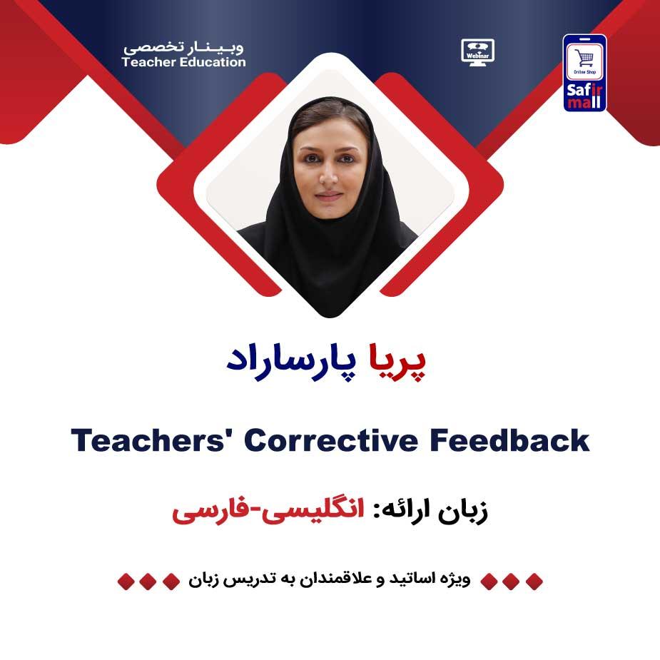 وبینار Teachers' Corrective Feedback