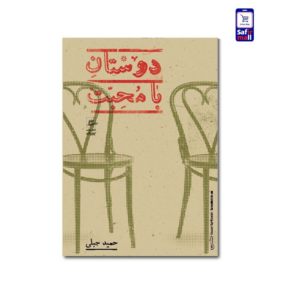 کتاب دوستان با محبت