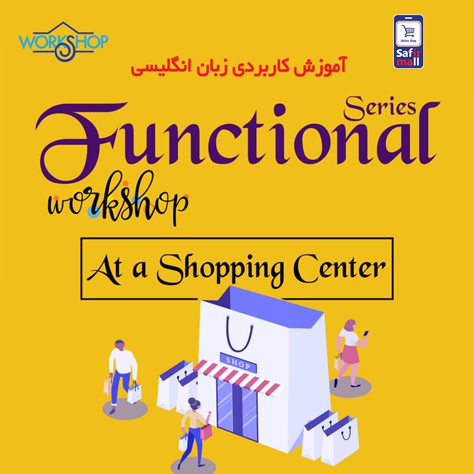 کارگاه آموزشی At a Shopping Center