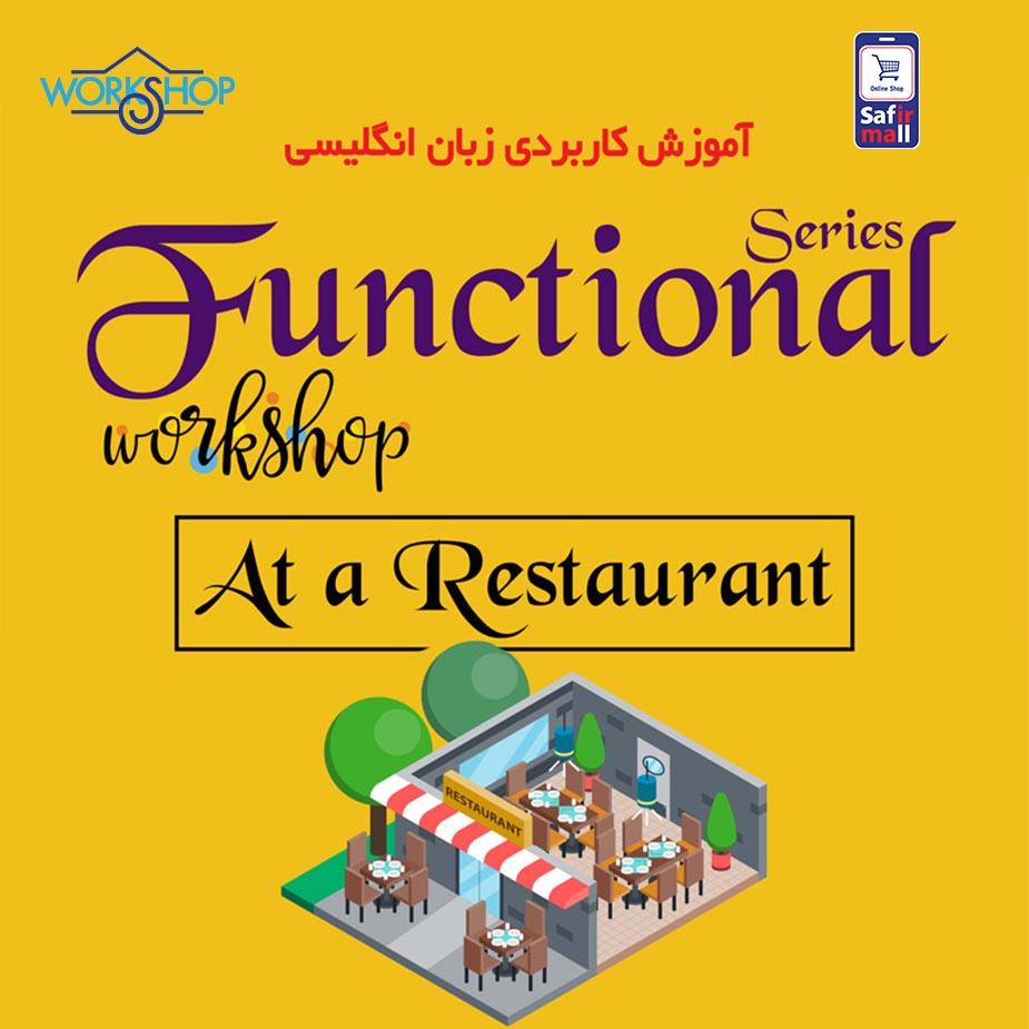 کارگاه آموزشی At a Restaurant