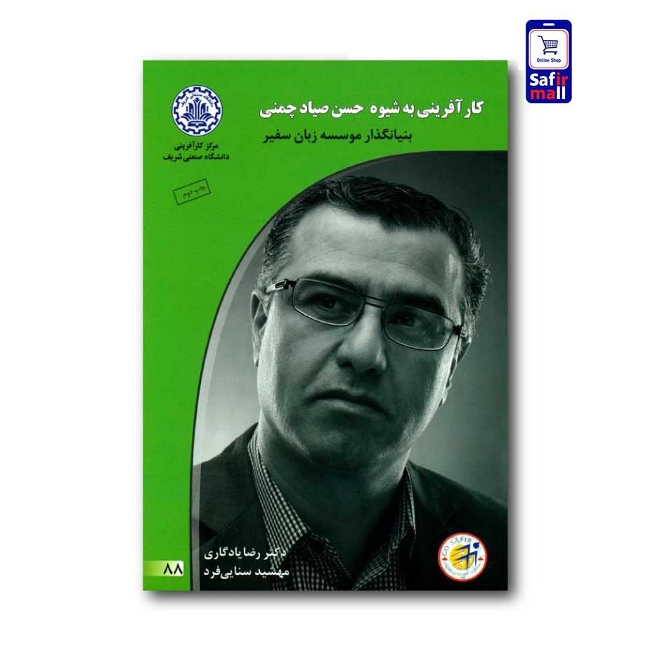کارآفرینی به شیوه سعید صیاد چمنی