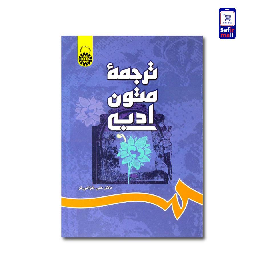 کتاب ترجمه متون ادبی