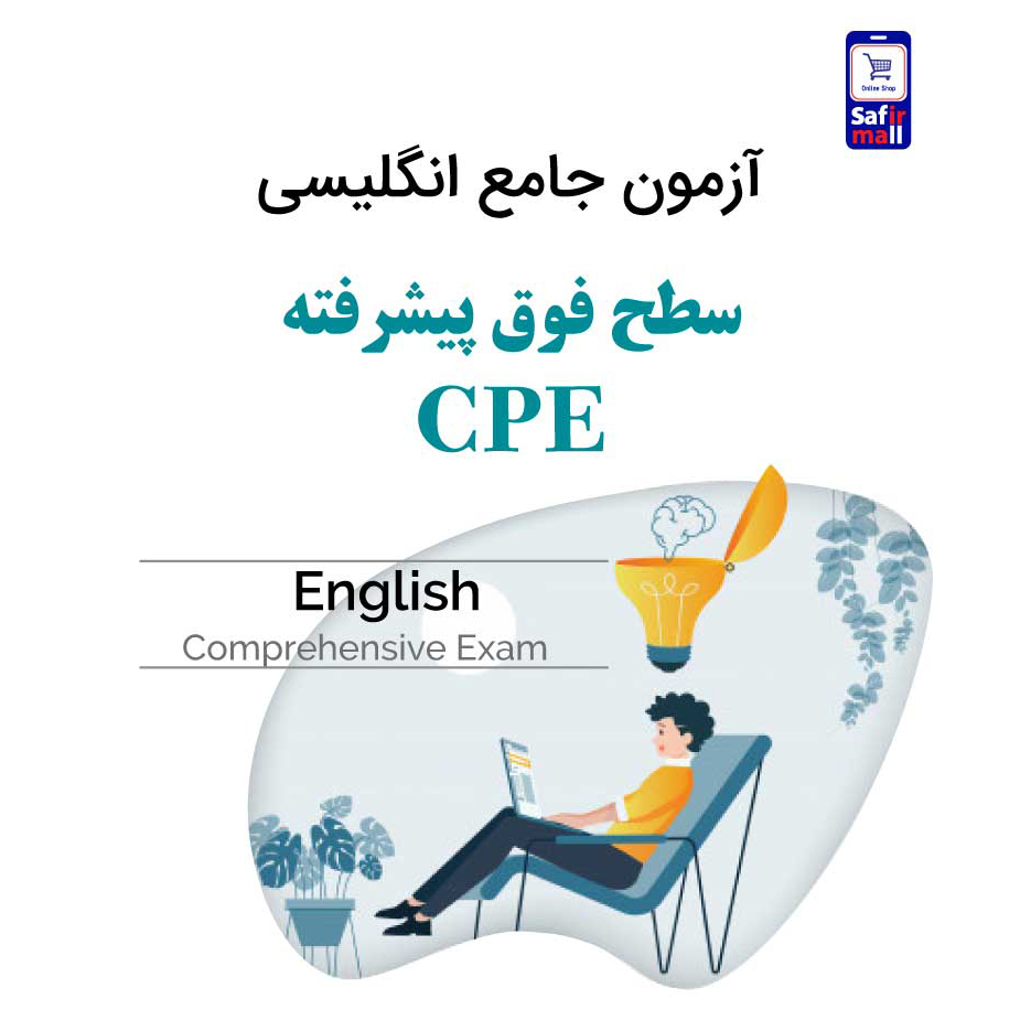 آزمون جامع انگلیسی سطح CPE