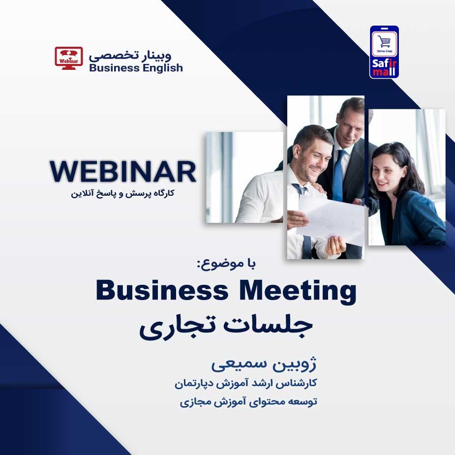 وبینار انگلیسی تجاری با موضوع جلسات تجاری Business Meeting