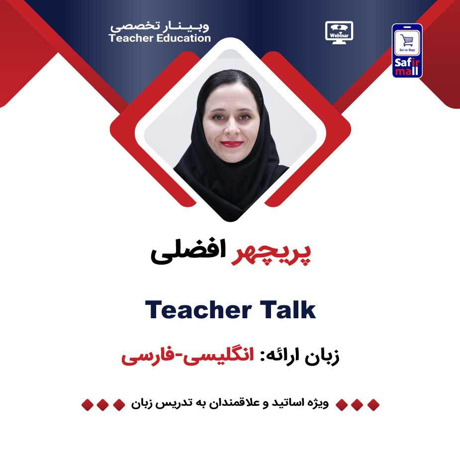 وبینار Teacher Talk