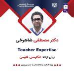 webinar-Shahrokhi