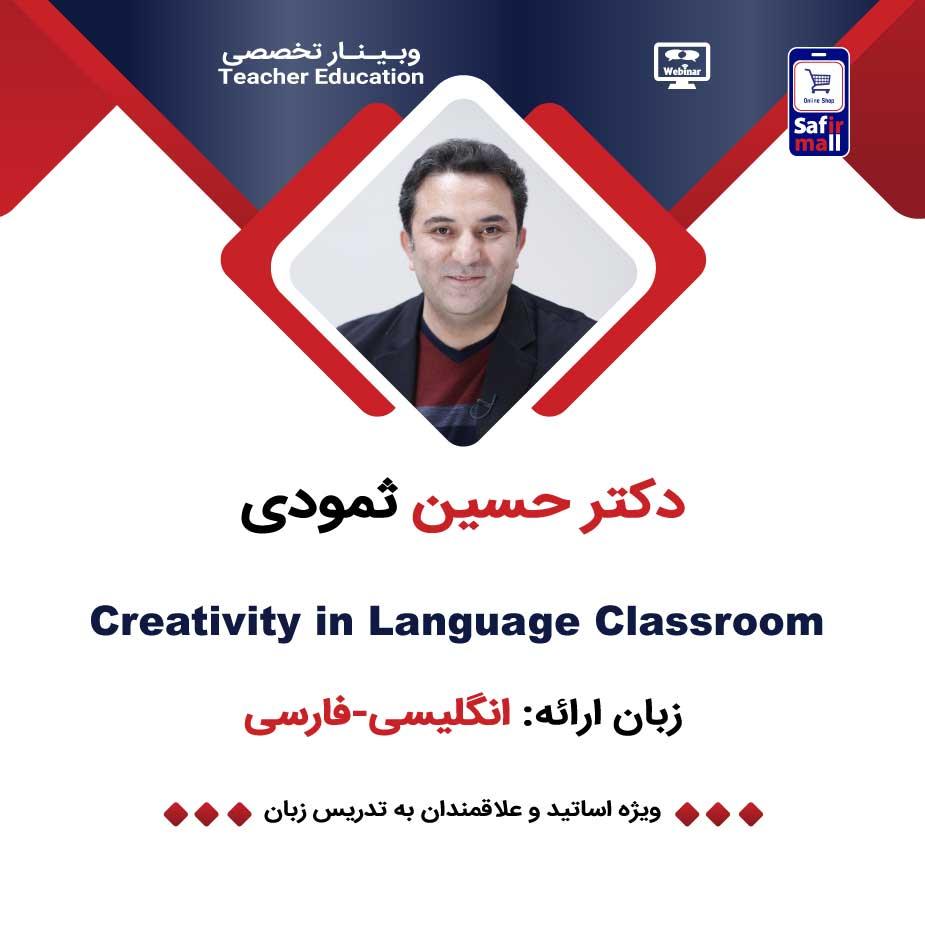 وبینار Creativity in Language Classroom