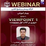 webinar-view1